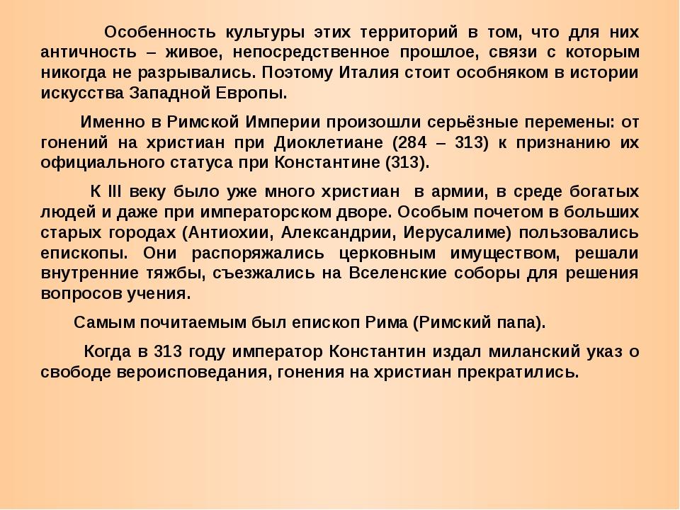 Особенность культуры этих территорий в том, что для них античность – живое,...