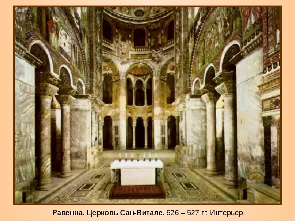 Равенна. Церковь Сан-Витале. 526 – 527 гг. Интерьер