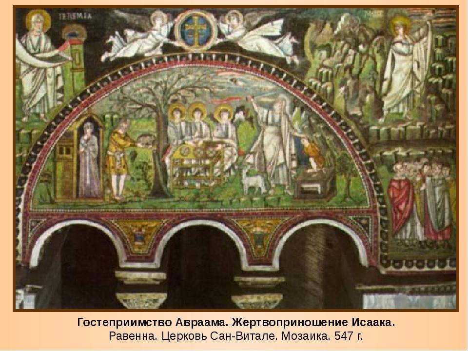Гостеприимство Авраама. Жертвоприношение Исаака. Равенна. Церковь Сан-Витале....