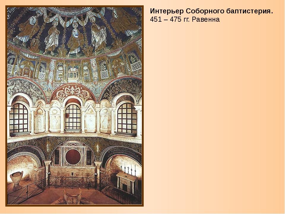 Интерьер Соборного баптистерия. 451 – 475 гг. Равенна