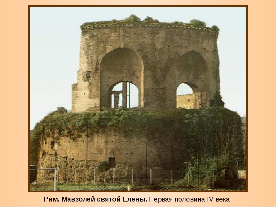 Рим. Мавзолей святой Елены. Первая половина IV века
