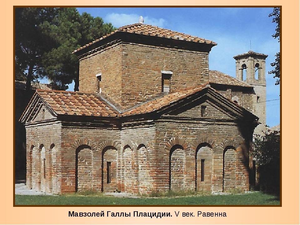 Мавзолей Галлы Плацидии. V век. Равенна