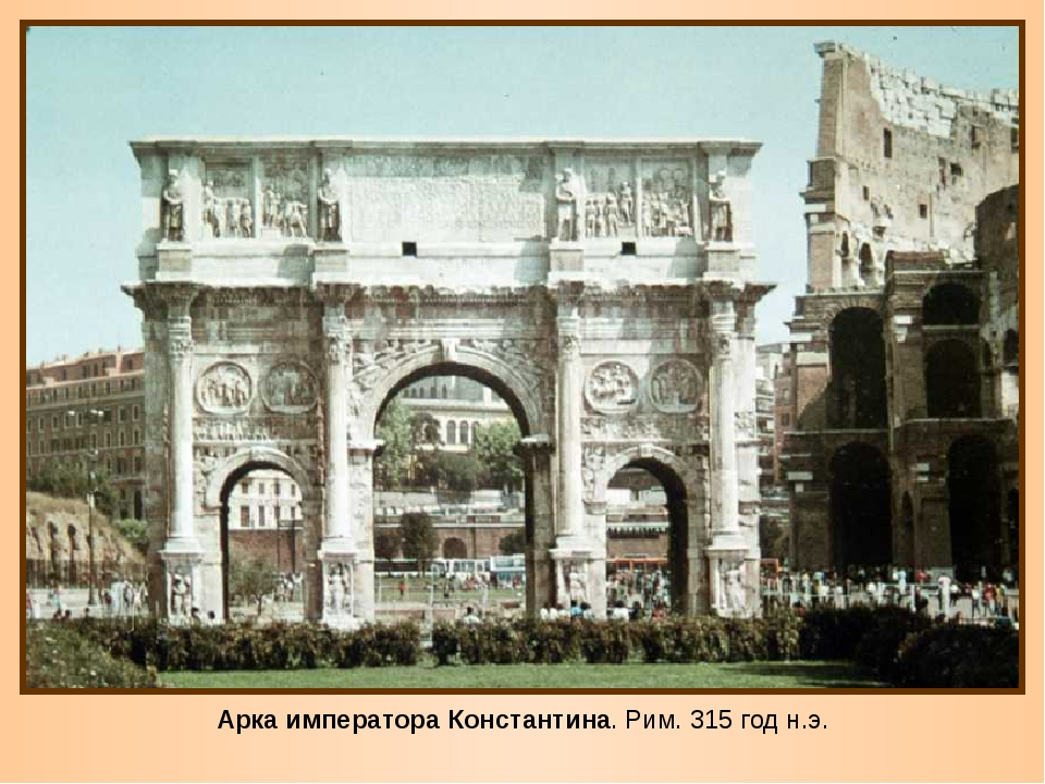 Арка императора Константина. Рим. 315 год н.э.
