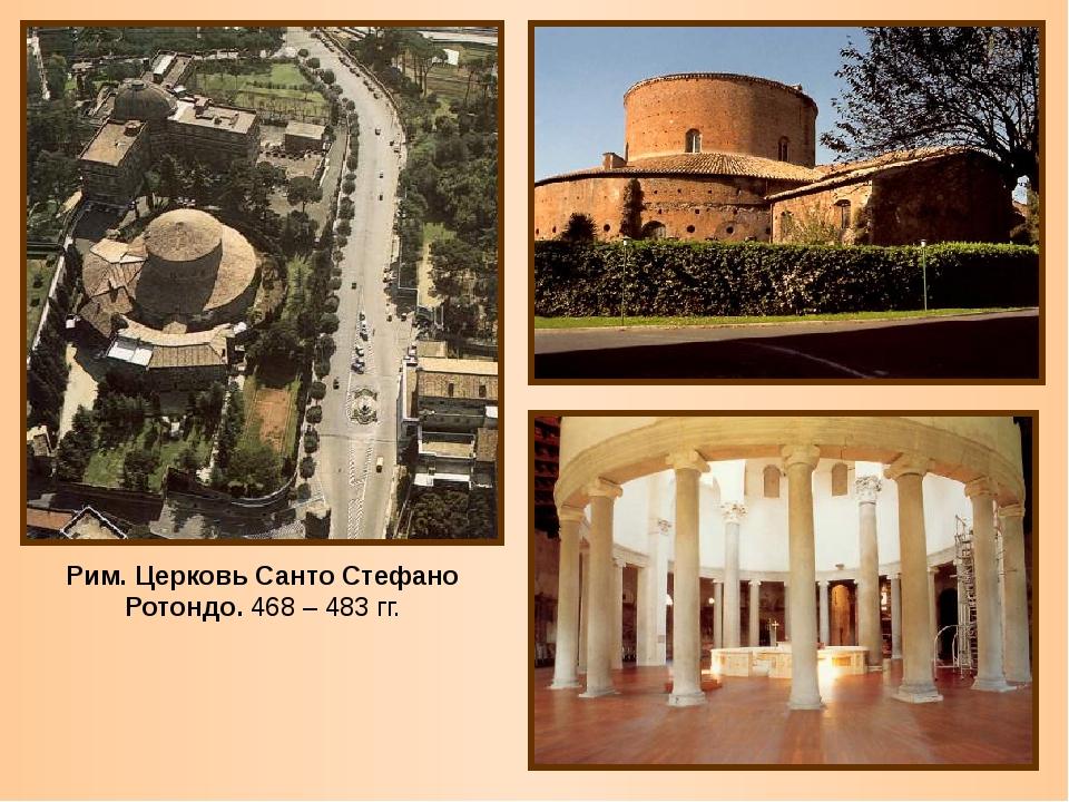 Рим. Церковь Санто Стефано Ротондо. 468 – 483 гг.