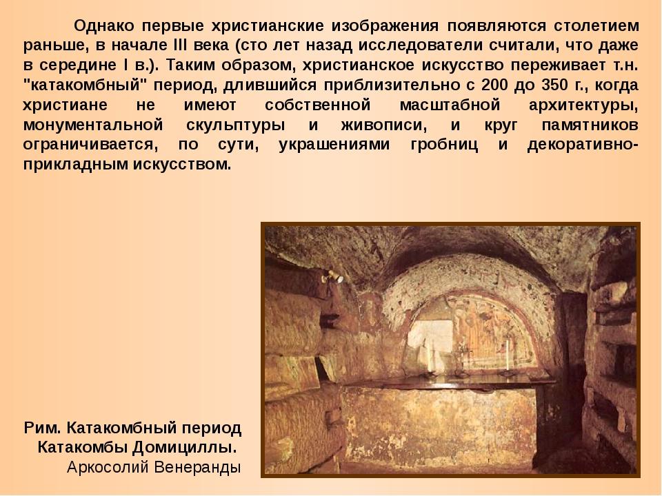 Однако первые христианские изображения появляются столетием раньше, в начале...