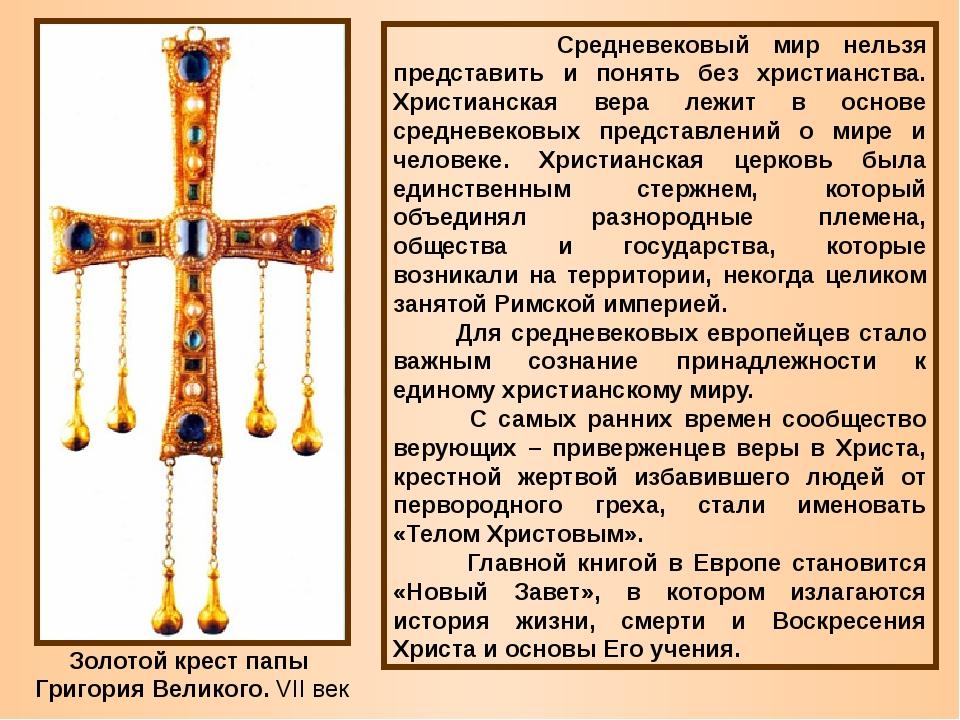 Средневековый мир нельзя представить и понять без христианства. Христианская...