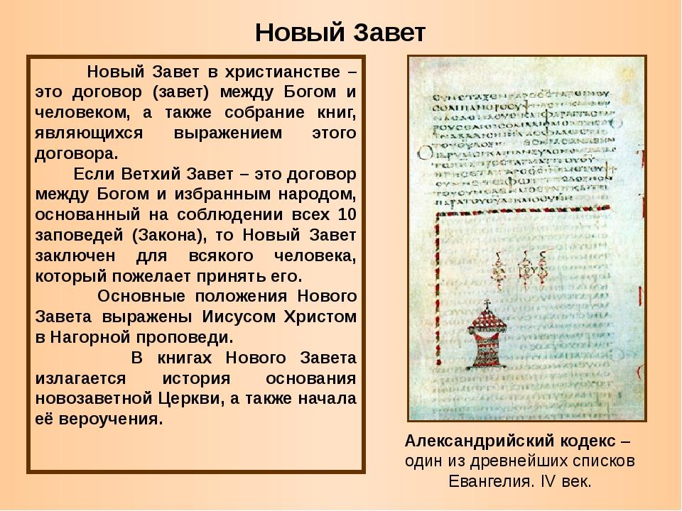 Новый Завет Новый Завет в христианстве – это договор (завет) между Богом и ч...