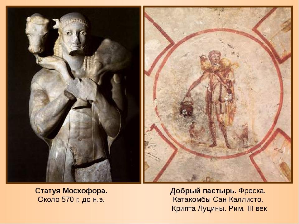 Добрый пастырь. Фреска. Катакомбы Сан Каллисто. Крипта Луцины. Рим. III век С...