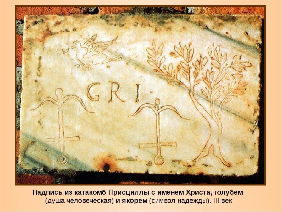 Надпись из катакомб Присциллы с именем Христа, голубем (душа человеческая) и...
