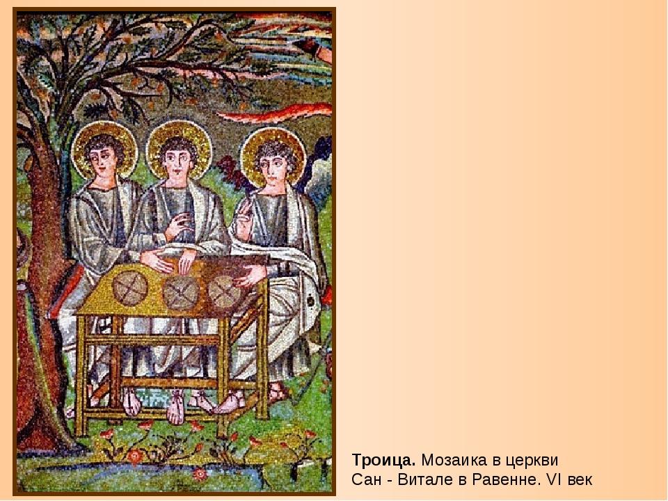 Троица. Мозаика в церкви Сан - Витале в Равенне. VI век