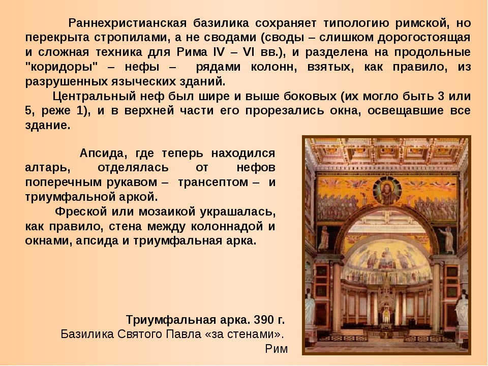 Раннехристианская базилика сохраняет типологию римской, но перекрыта стропил...