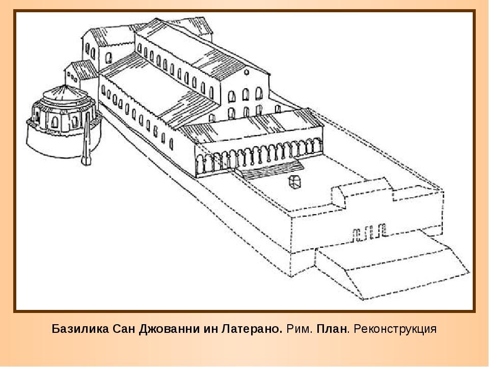 Базилика Сан Джованни ин Латерано. Рим. План. Реконструкция