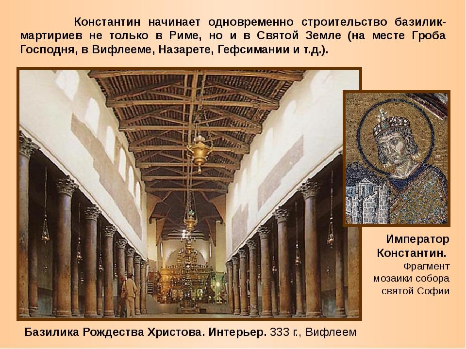 Константин начинает одновременно строительство базилик-мартириев не только в...