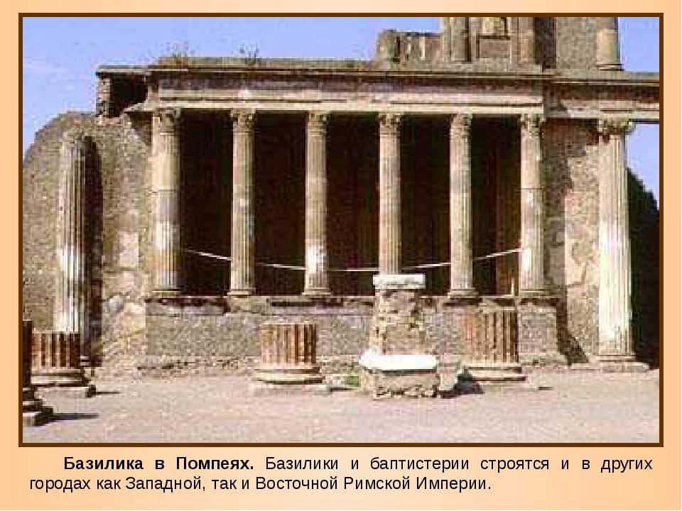Базилика в Помпеях. Базилики и баптистерии строятся и в других городах как За...