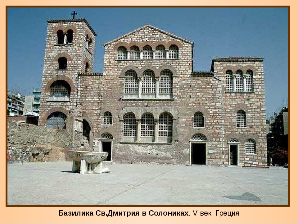 Базилика Св.Дмитрия в Солониках. V век. Греция