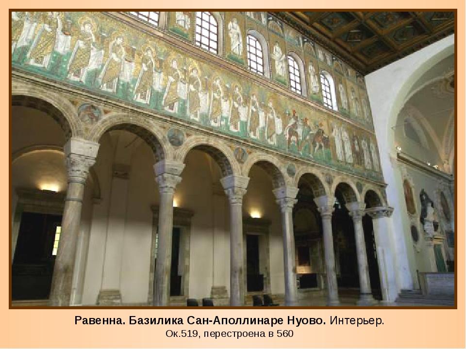 Равенна. Базилика Сан-Аполлинаре Нуово. Интерьер. Ок.519, перестроена в 560
