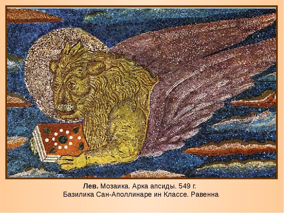 Лев. Мозаика. Арка апсиды. 549 г. Базилика Сан-Аполлинаре ин Классе. Равенна