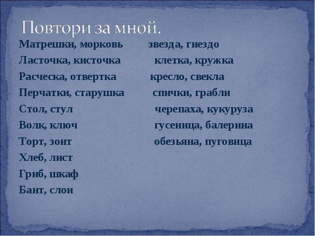 Матрешки, морковь звезда, гнездо Ласточка, кисточка клетка, кружка Расческа,...