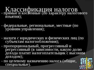 Классификация налогов - прямые и косвенные (по характеру налогового изъятия);