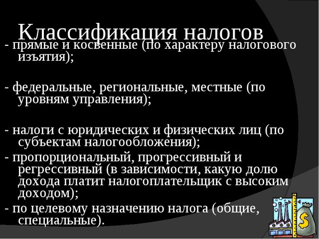 Классификация налогов - прямые и косвенные (по характеру налогового изъятия);...