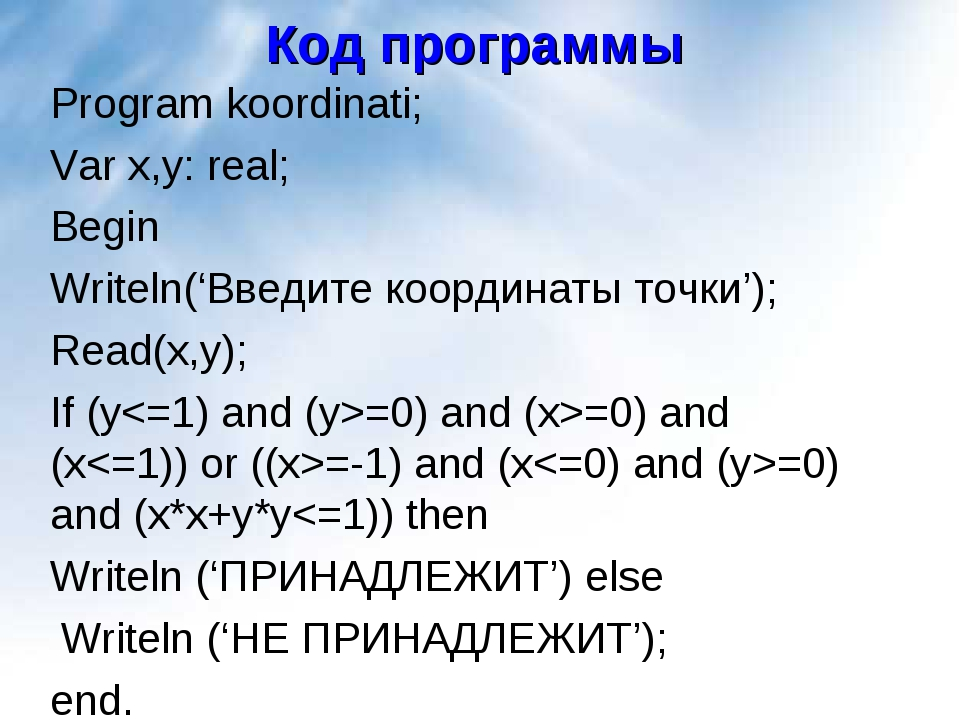 Код программы Program koordinati; Var x,y: real; Begin Writeln('Введите коорд...