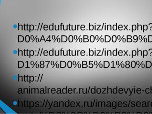 http://edufuture.biz/index.php?title=%D0%A4%D0%B0%D0%B9%D0%BB:20.07-4.jpg htt