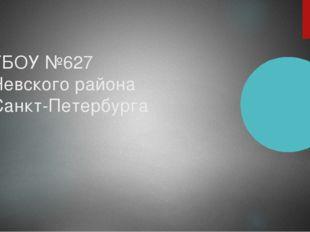 ГБОУ №627 Невского района Санкт-Петербурга