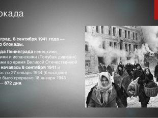 Блокада Ленинград. 8 сентября 1941 года — начало блокады. Блокада Ленинграда