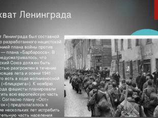 Захват Ленинграда Захват Ленинграда был составной частью разработанного нацис