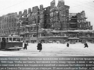 После прорыва блокады осада Ленинграда вражескими войсками и флотом продолжа