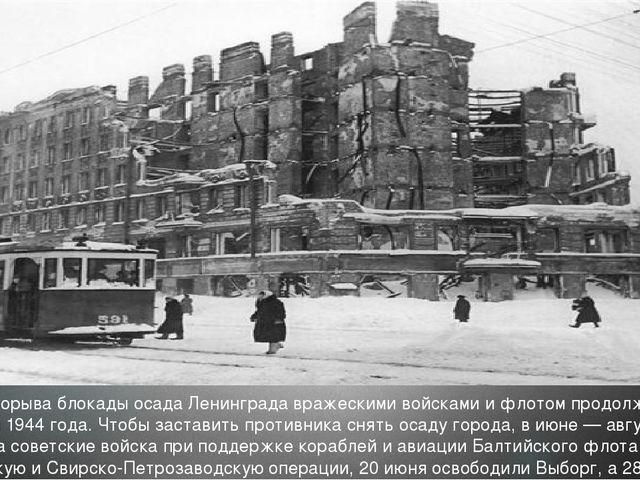После прорыва блокады осада Ленинграда вражескими войсками и флотом продолжа...