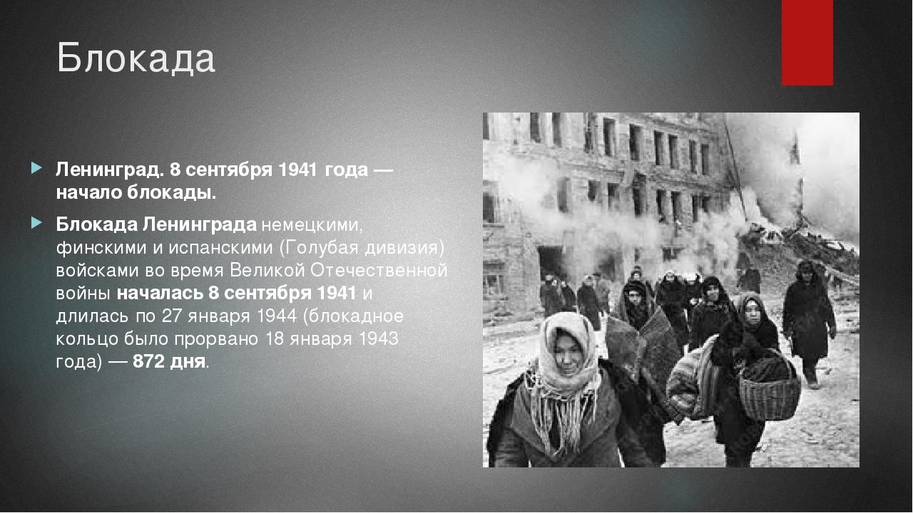 Блокада Ленинград. 8 сентября 1941 года — начало блокады. Блокада Ленинграда...