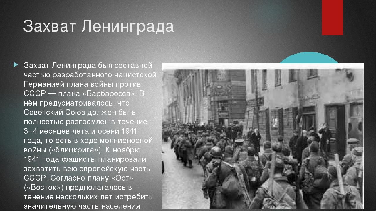 Захват Ленинграда Захват Ленинграда был составной частью разработанного нацис...