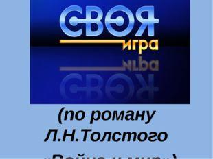 Узнайгероя 100 200 300 400 Андрей Болконский 100 200 300 400 Пьер Безухов 10