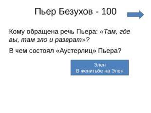 Пьер Безухов - 300 Членом какого тайного общества в финале становится Пьер? Д