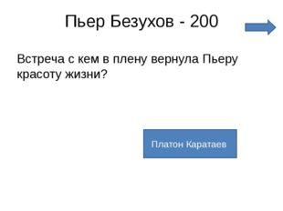 Пьер Безухов - 400 На какой поступок решается Пьер в Москве? Удается ли это е