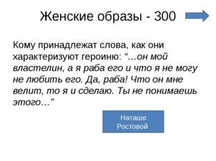 Разное - 100 Кто спас ребенка в горящей Москве? Чьими глазами мы видим Бороди