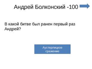 Андрей Болконский -200 Чем мудрее человек, тем меньше тщеславия в его мечте.