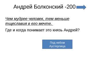 Андрей Болконский -400 Какую истину открывает князь Андрей будучи смертельно