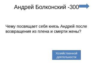Пьер Безухов - 100 Кому обращена речь Пьера: «Там, где вы, там зло и разврат»