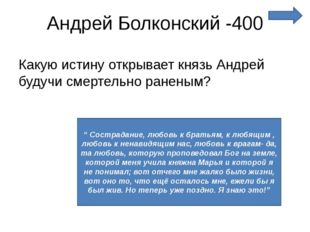 Пьер Безухов - 200 Встреча с кем в плену вернула Пьеру красоту жизни? Платон