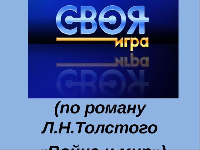 Узнайгероя 100 200 300 400 Андрей Болконский 100 200 300 400 Пьер Безухов 10...