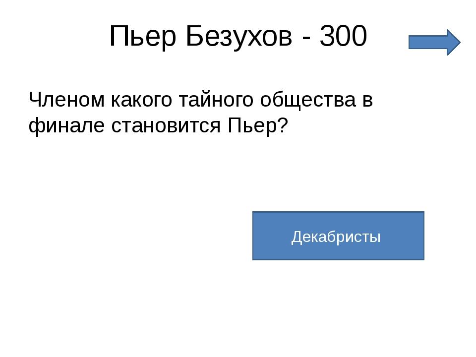 Женские образы - 100 Расскажите о первой любви Наташи Ростовой? Кого она полю...