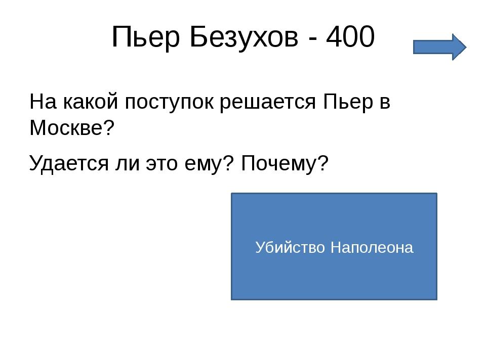 Женские образы - 200 К кому сватался Анатоль Курагин в первом томе? Какой отв...
