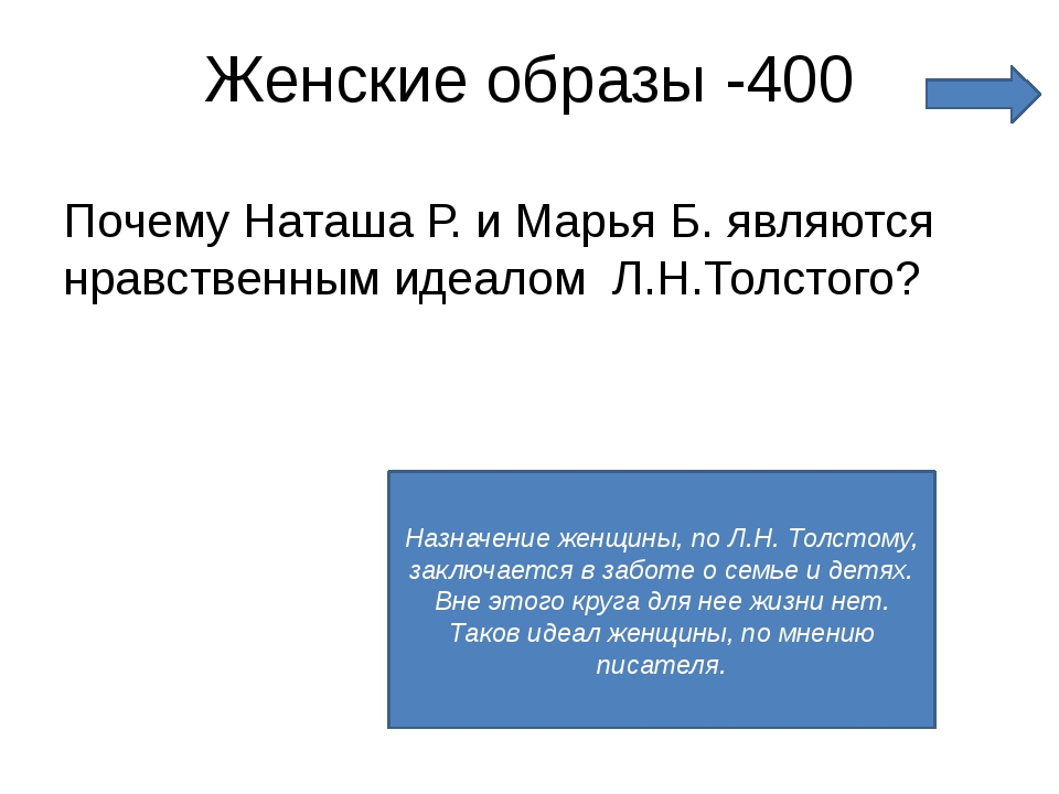 Разное - 200 Кого Тушин назвал Матвеевной? Пушку