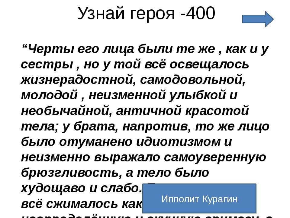 Андрей Болконский -100 В какой битве был ранен первый раз Андрей? Аустерлицко...