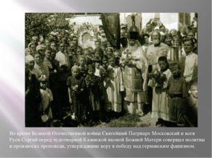 Во время Великой Отечественной войны Святейший Патриарх Московский и всея Рус