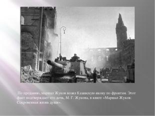 По преданию, маршал Жуков возил Казанскую икону по фронтам. Этот факт подтве