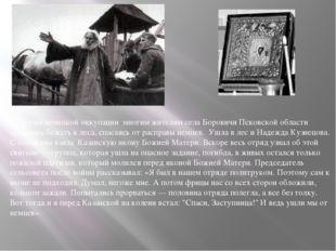 Во время немецкой оккупации многим жителям села Боровичи Псковской области пр