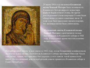 29 июня 1904 года явленная Казанская икона Божьей Матери была похищена из Каз